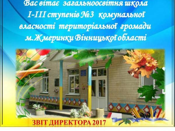 /Files/images/papka/oop/Титул звіту директора2016-17.JPG